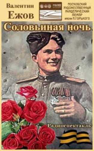 Валентин Ежов. Соловьиная ночь