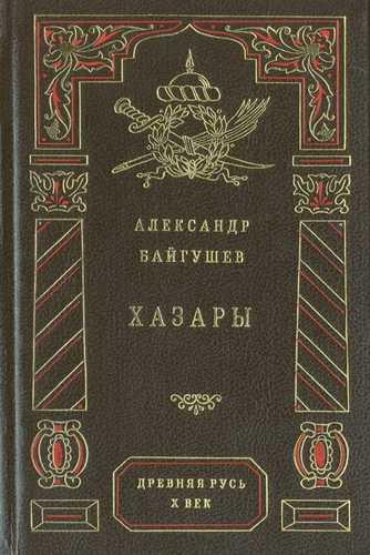 Александр Байгушев. Хазары