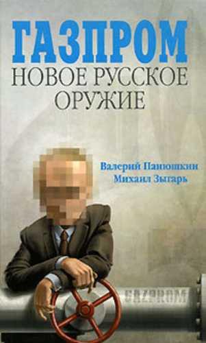 Валерий Панюшкин, Михаил Зыгарь. Газпром. Новое русское оружие