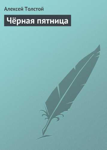 Алексей Толстой. Черная пятница
