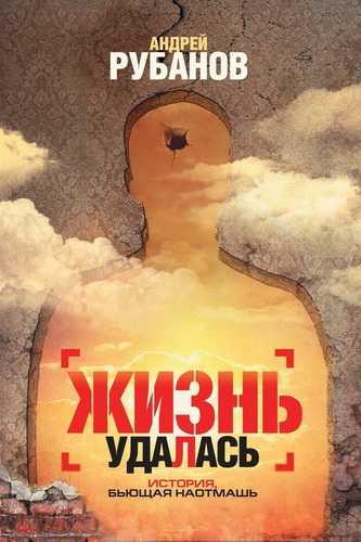 Андрей Рубанов. Жизнь удалась