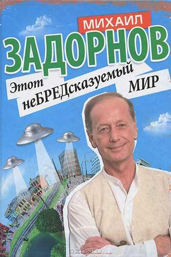 Михаил Задорнов. Этот неБРЕДсказуемый мир