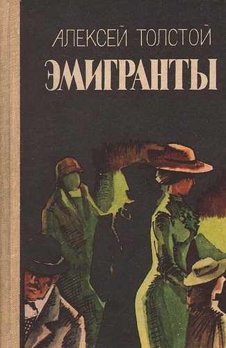 Алексей Толстой. Эмигранты