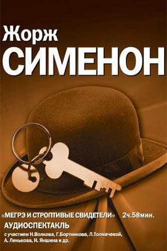 Жорж Сименон. Мегрэ и строптивые свидетели