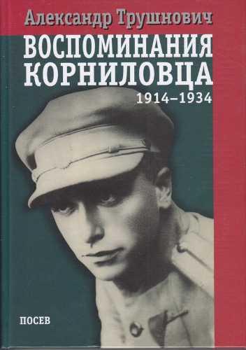 Александр Трушнович. Воспоминания корниловца 1914-1934