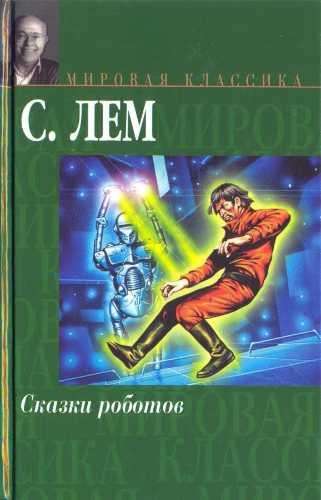 Станислав Лем. Сказки роботов