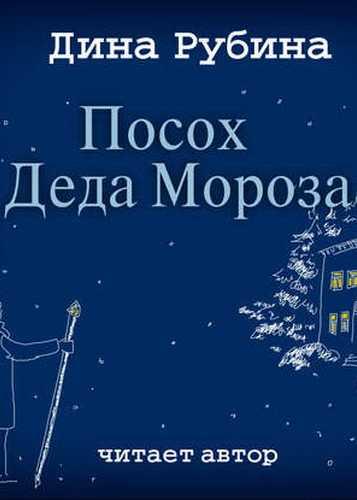 Дина Рубина. Посох Деда Мороза