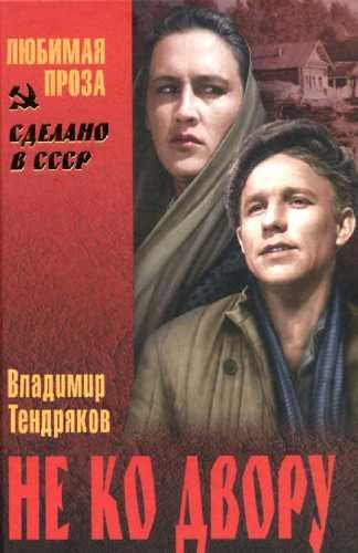 Владимир Тендряков. Не ко двору