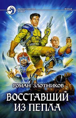 Роман Злотников. Вечный. Восставший из пепла