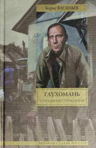 Борис Васильев. Глухомань