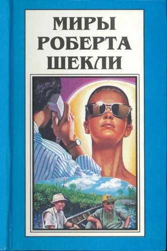 Роберт Шекли. Бремя Человека