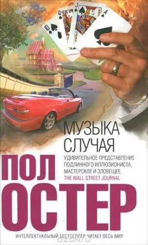 Пол Остер. Музыка случая