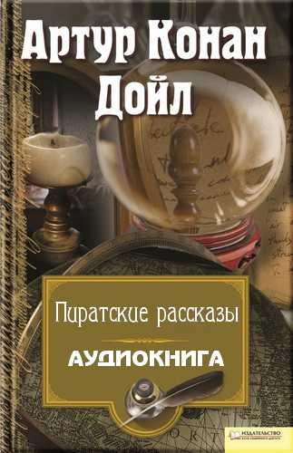 Артур Конан Дойль. Пиратские рассказы