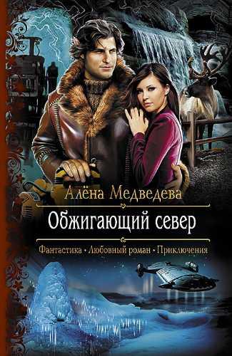 Алена Медведева. Обжигающий север