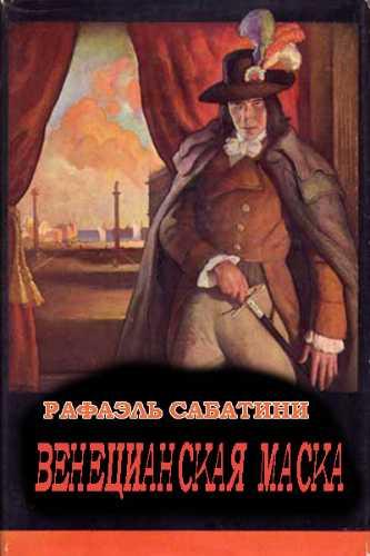 Рафаэль Сабатини. Венецианская маска