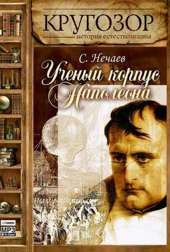 Сергей Нечаев. Ученый корпус Наполеона