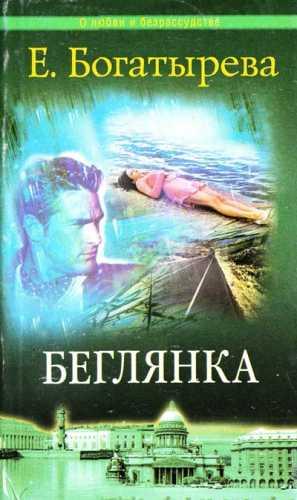 Елена Богатырева. Беглянка