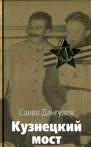 Савва Дангулов. Кузнецкий мост 1