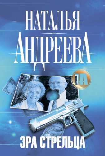 Наталья Андреева. Эра Стрельца