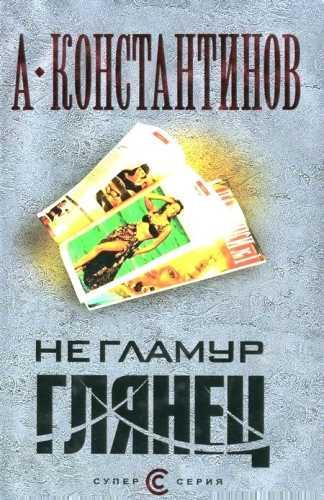 Андрей Константинов. Не гламур. Глянец