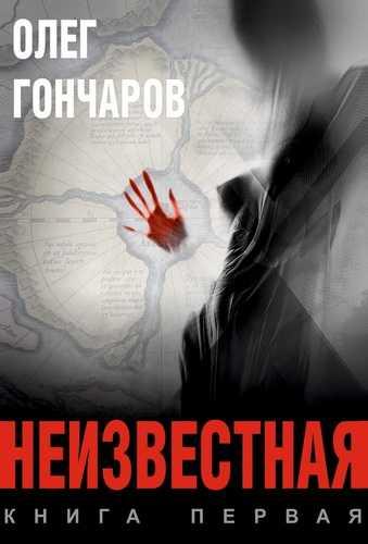 Олег Гончаров. Неизвестная. Книга первая