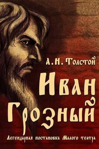 Алексей Толстой. Иван Грозный