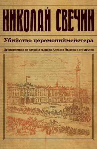 Николай Свечин. Убийство церемонийместера