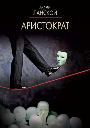 Андрей Ланской. Аристократ