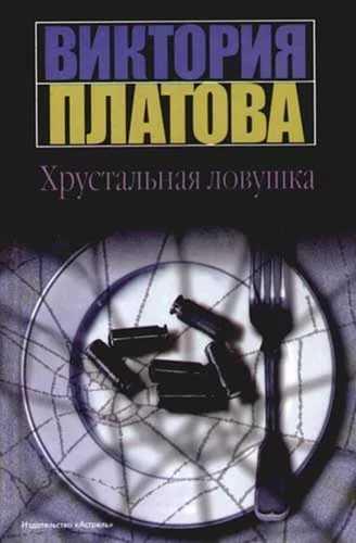 Виктория Платова. Хрустальная ловушка