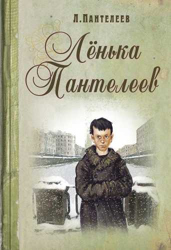 Леонид Пантелеев. Ленька Пантелеев