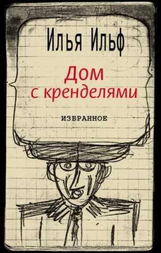 Илья Ильф. Дом с кренделями