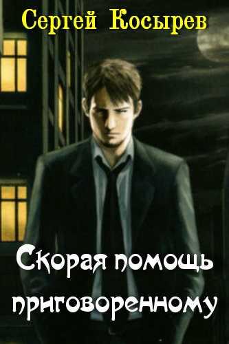Сергей Косырев. Скорая помощь приговоренному