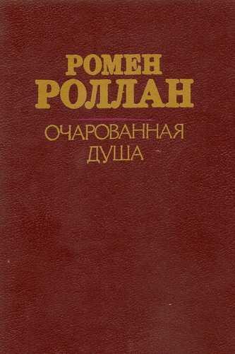 Ромен Роллан. Очарованная душа