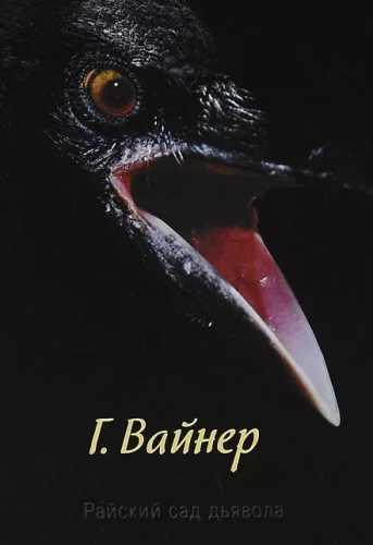Георгий Вайнер. Райский сад дьявола