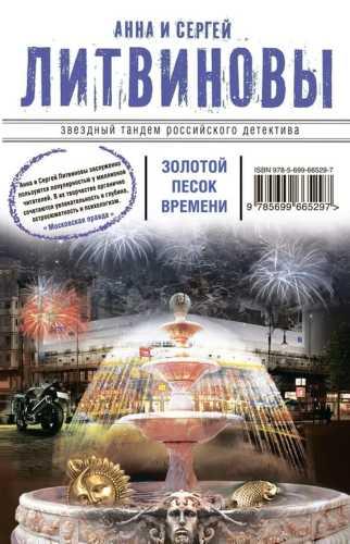 Анна и Сергей Литвиновы. Золотой песок времени