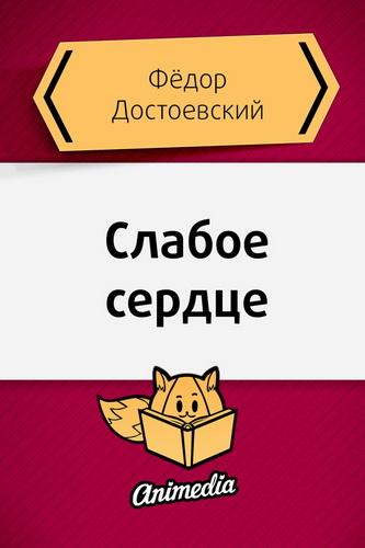 Фёдор Достоевский. Слабое сердце
