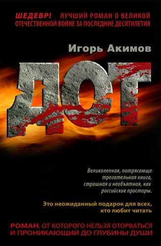 Игорь Акимов. Дот