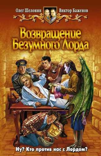 Олег Шелонин, Виктор Баженов. Возвращение Безумного Лорда