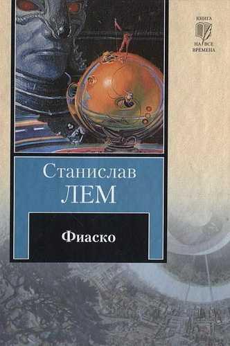 Станислав Лем. Фиаско