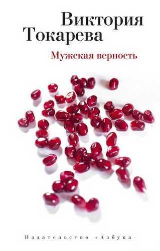 Виктория Токарева. Мужская верность