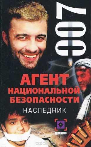 Светлана Феоктистова. Наследник