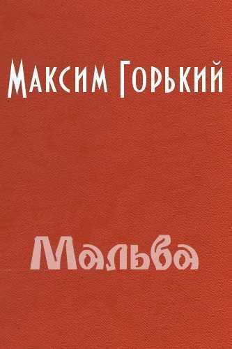 Максим Горький. Мальва