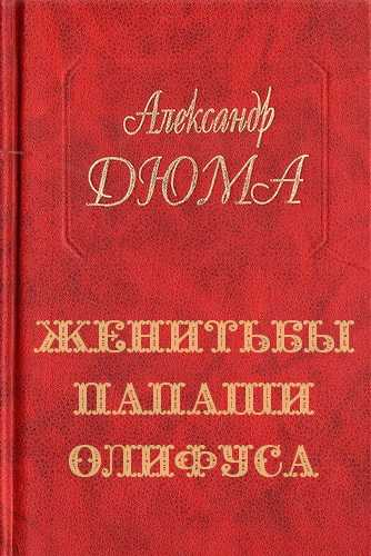 Александр Дюма. Женитьбы папаши Олифуса