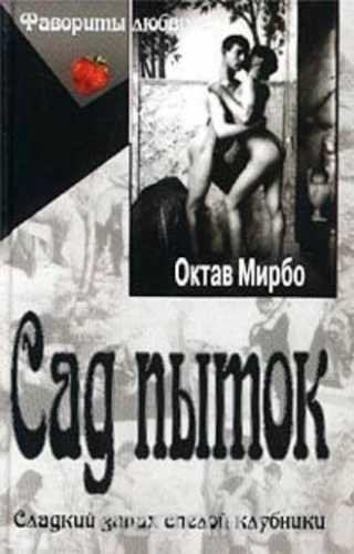 Октав Мирбо. Сад пыток