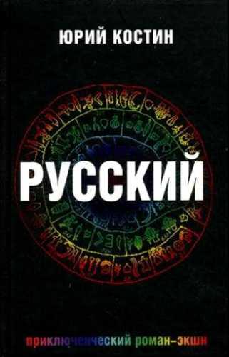 Юрий Костин. Русский