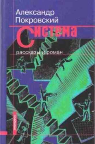 Александр Покровский. Система