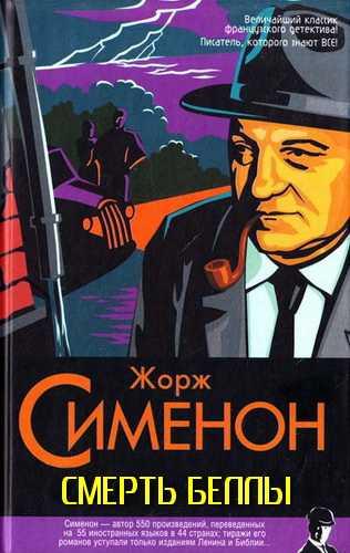 Жорж Сименон. Смерть Беллы