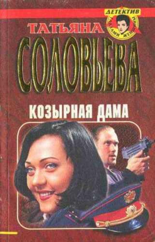 Татьяна Соловьёва. Козырная дама