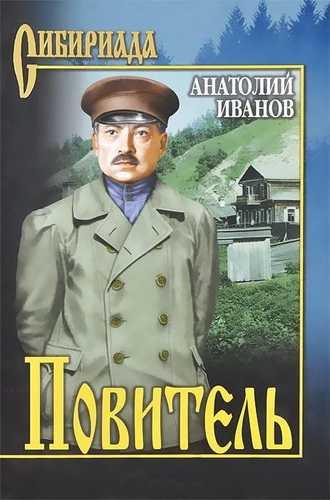 Анатолий Иванов. Повитель