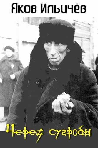 Яков Ильичёв. Через сугробы